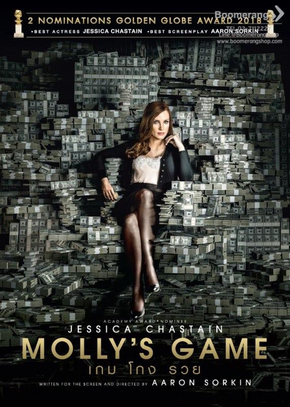 4678 Molly s Game เกม โกง รวย