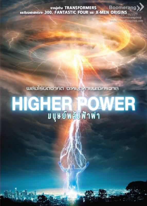 4679 Higher Power มนุษย์พลังฟ้าผ่า