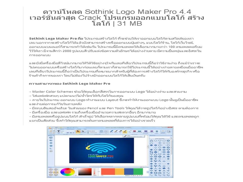4684 Sothink Logo Maker Pro V.4.4.4625 ออกแบบโลโก้ สร้างโลโก้