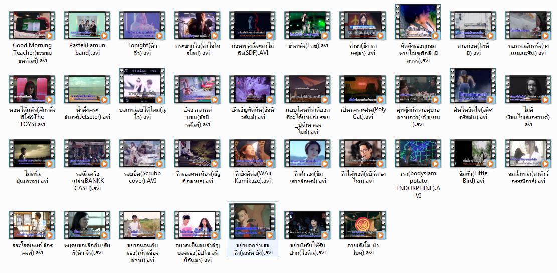 4857 DVD Karaoke รวมเพลงสตริง HD V.3 (.avi)