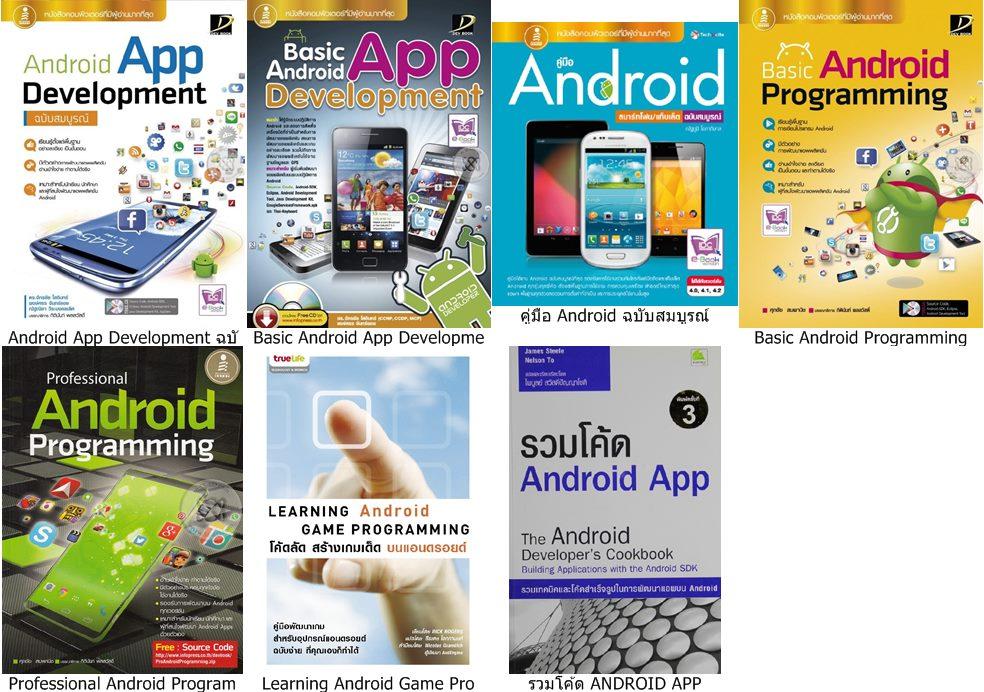 4871 Ebook รวมคู่มือ Android ภาษาไทย (.pdf) 2DVD