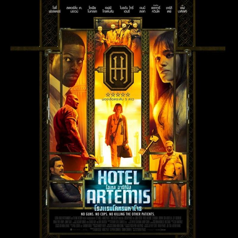 4879 Hotel Artemis โรงแรมโคตรมหาโจร