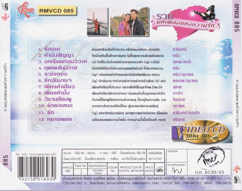 4954 VCD Karaoke รวมบทเพลงแห่งความรัก