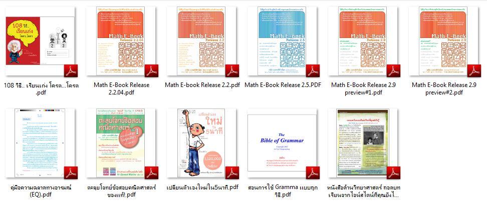 4958 Ebook รวมความรู้ คณิตศาสตร์+อังกฤษ (.pdf)