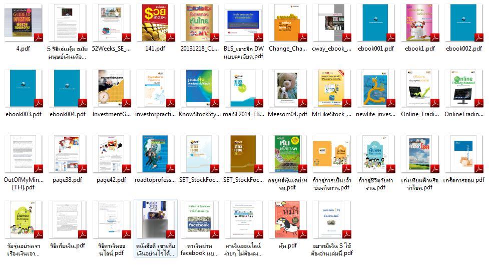 4959 Ebook รวมหนังสือหุ้น Vol.1(.pdf)