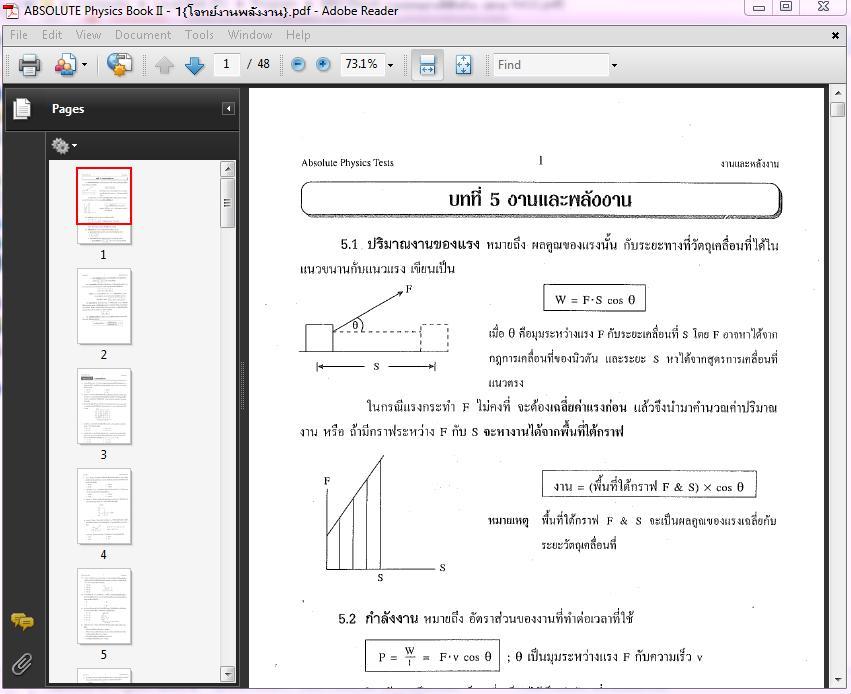 4963 Ebook รวมทุกอย่างฟิสิกส์ ม. ปลาย Vol.1(.pdf)