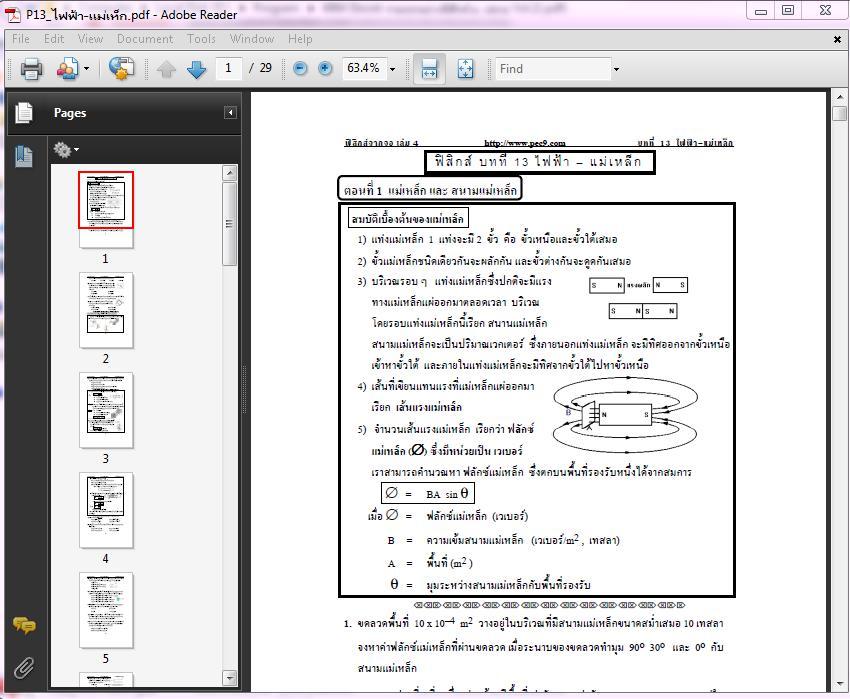 4964 Ebook รวมทุกอย่างฟิสิกส์ ม. ปลาย Vol.2(.pdf)