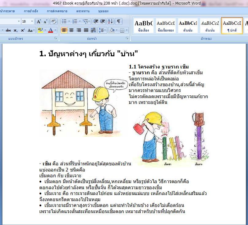 4967 Ebook ความรู้เกี่ยวกับบ้าน 238 หน้า (.doc)