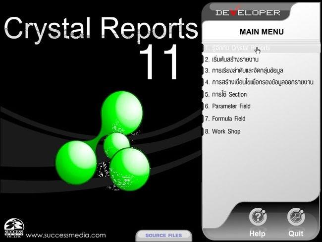 5025 สอน Crystal Reports 11 ฉบับเริ่มต้นจนใช้งานเป็น