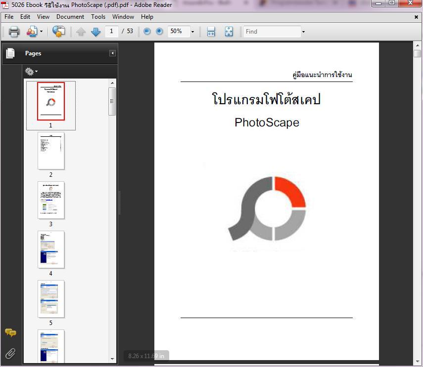 5026 Ebook วิธีใช้งาน PhotoScape (.pdf)
