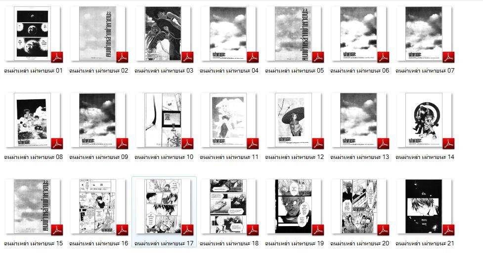 5030 Ebook ฅนผ่าเหล่า เผ่าหายนะ เล่ม 1-21 จบ 2CD (.pdf)