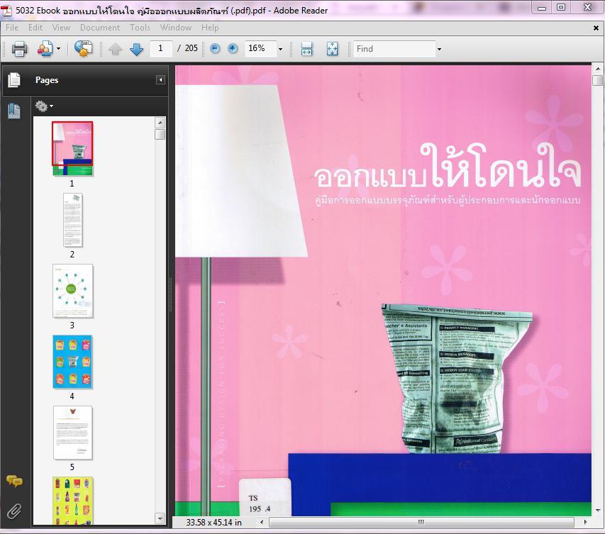 5032 Ebook ออกแบบให้โดนใจ คู่มือออกแบบผลิตภัณฑ์ (.pdf)