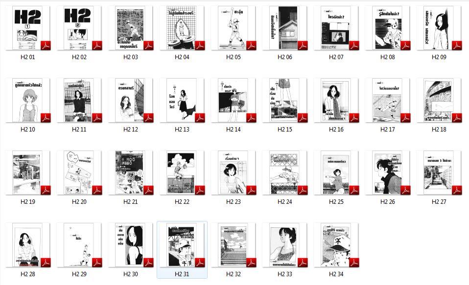 5164 Ebook H2 เอช ทู (.pdf) 2DVD