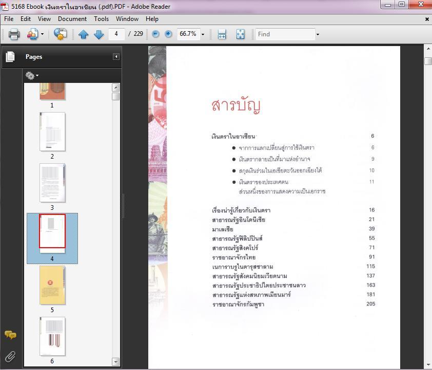 5168 Ebook เงินตราในอาเซียน (.pdf)