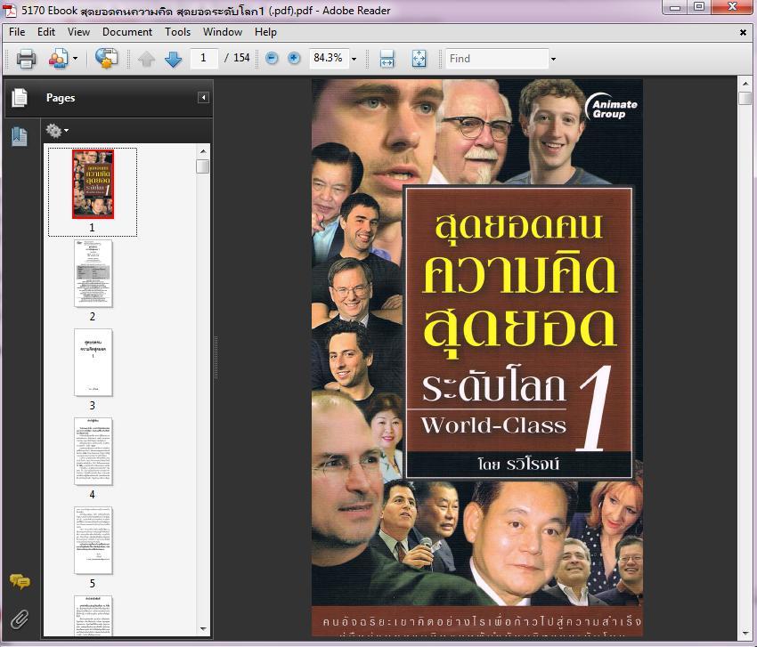 5170 Ebook สุดยอดคนความคิด สุดยอดระดับโลก1 (.pdf)