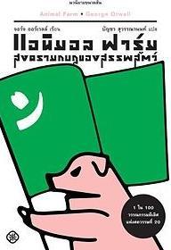 5234 Mp3 หนังสือเสียง Ainmal farm แอนิมอล ฟาร์ม สงครามกบฏของสรรพสัตว์ 8ตอน