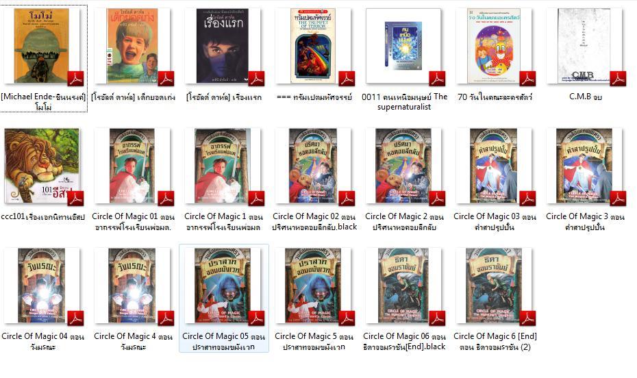 5269 Ebook รวมหนังสือสำหรับเด็กชุดที่ 1 (.pdf) 2CD