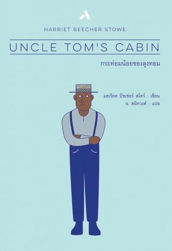 5272 Mp3 หนังสือเสียง Uncle Tom s Cabin กระท่อมน้อยของลุงทอม จบ 2DVD