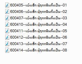 5274 Mp3 หนังสือเสียง เบ้งเฮ็ก ผู้ถูกกลืนทั้งเป็น