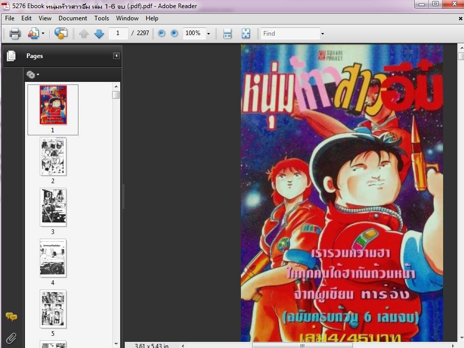 5276 Ebook หนุ่มห้าวสาวอึ๋ม เล่ม 1-6 จบ (.pdf)