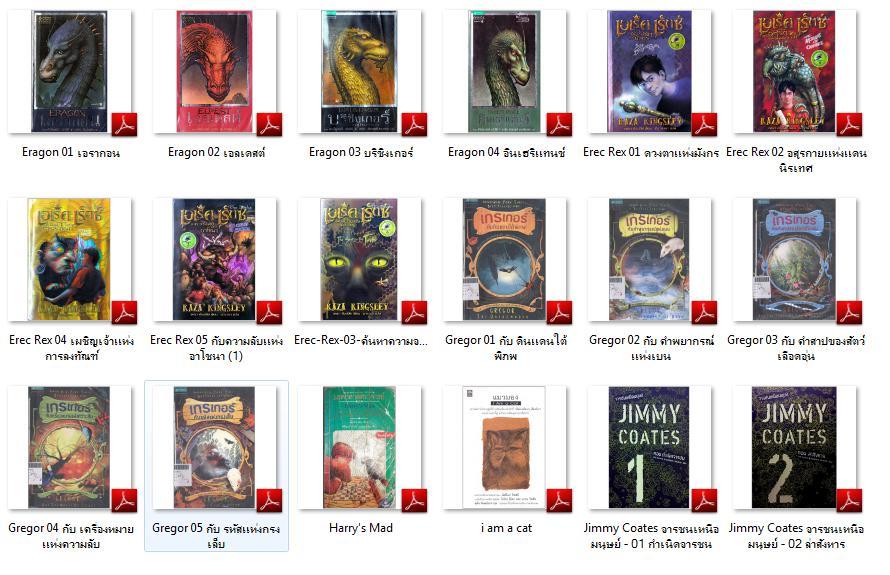 5281 Ebook รวมหนังสือสำหรับเด็กชุดที่ 2 (.pdf) 2CD