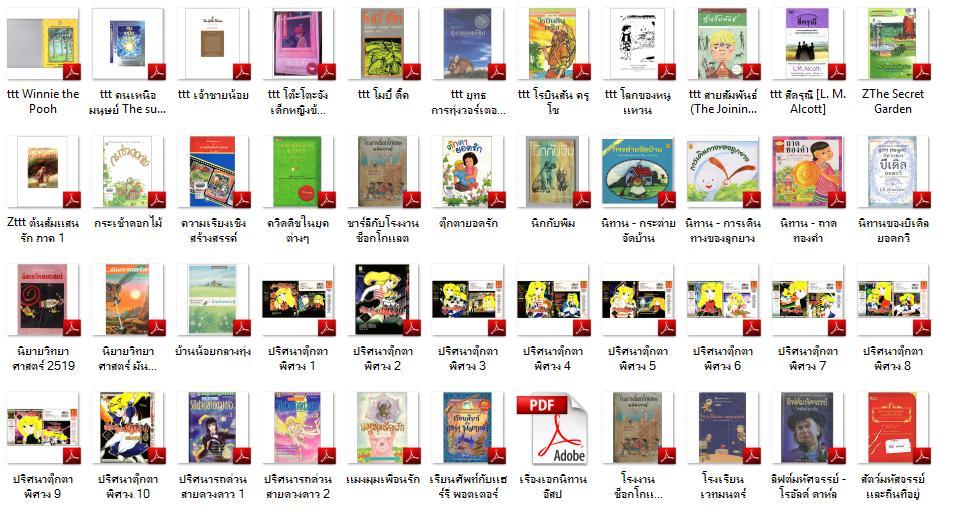 5283 Ebook รวมหนังสือสำหรับเด็กชุดที่ 4 (.pdf) 2DVD
