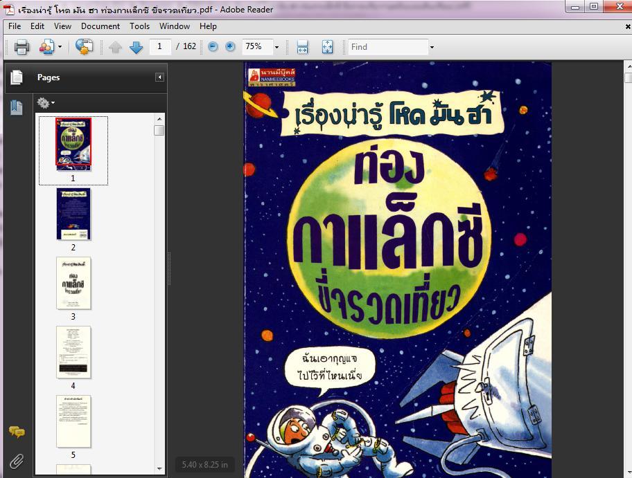 5303 Ebook เรื่องน่ารู้ โหด มัน ฮา ท่องกาแล็กซี ขี่จรวดเที่ยว+ยุคหินแผ่นดินเถื่อน(.pdf)