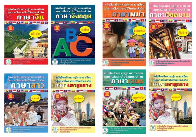 5304 Ebook สอน 7 ภาษาในอาเชียน (.pdf)