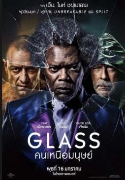5305 Glass คนเหนือมนุษย์