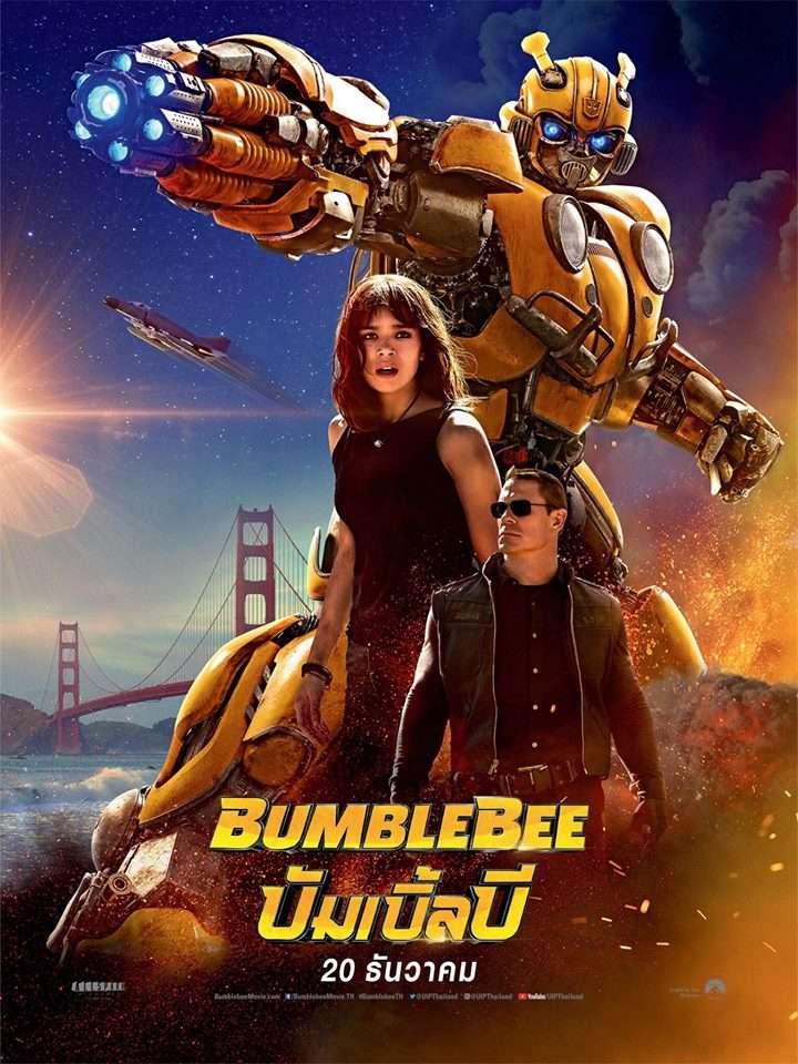 5316 Bumblebee บัมเบิ้ลบี (HD2DVD)