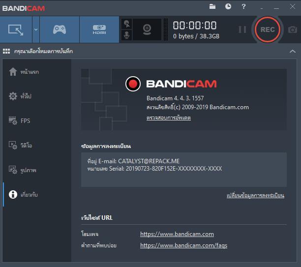 5339 Bandicam v4.4.3.1557 x86 x64ไม่ต้อง Crack