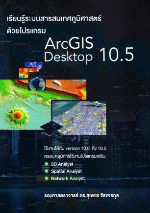 5348 ArcGIS for Desktop 10.5+Crack ทำแผนที่