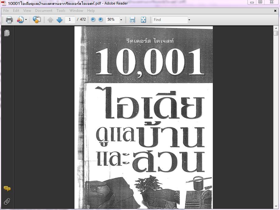 5354 Ebook 10001ไอเดีย ดูแลบ้านและสวนจากรีดเดอร์สไดเจสท์ (.pdf)