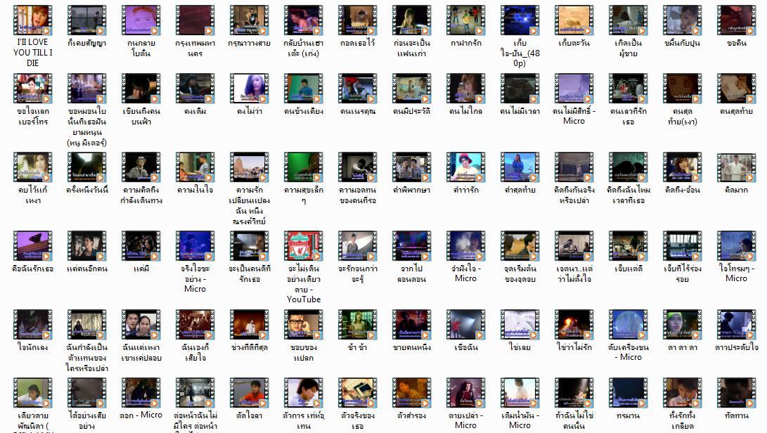 5365 Karaoke สตริงวันวาน Vol.1 (.mpg)