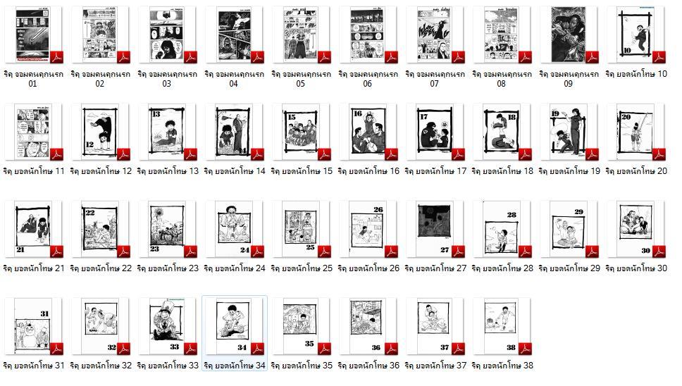 5411 Ebook ริคุ จอมคนคุกนรก (ริคุ ยอดนักโทษ) 1-38 จบ (.pdf) 2DVD