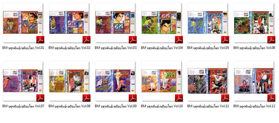 6026 Ebook BM อสูรพันธุ์เขมือบโลก - จบ (.pdf) 2CD