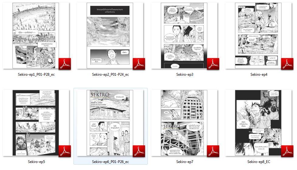 6027 Ebook Sekiro ภาคพิเศษ อมรณาฮัมเบ - จบ (.pdf)