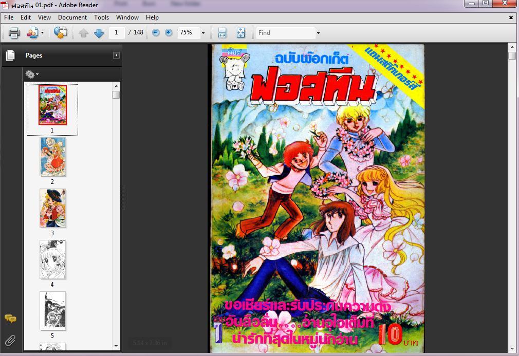 6031 Ebook ฟอสทีน - จบ (.pdf)