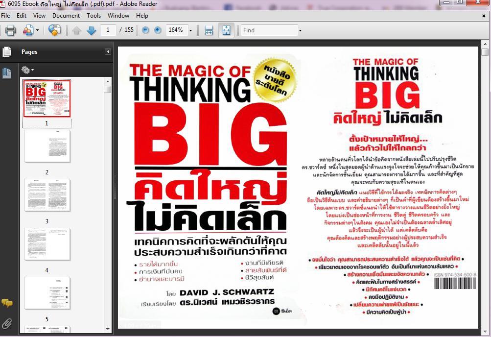 6095 Ebook คิดใหญ่ ไม่คิดเล็ก (.pdf)