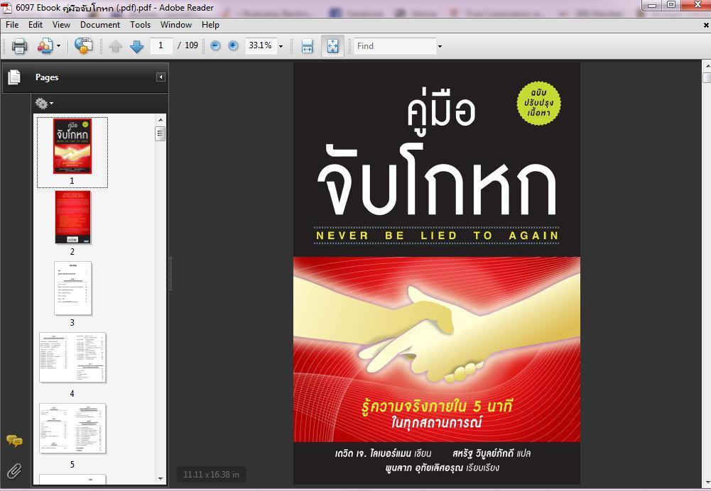 6097 Ebook คู่มือจับโกหก (.pdf)