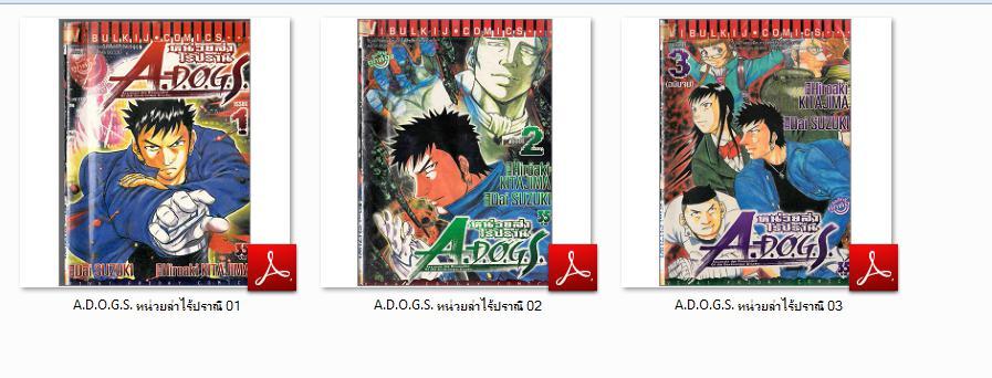 6192 Ebook A.D.O.G.S. หน่วยล่าไร้ปราณี - จบ (.pdf)