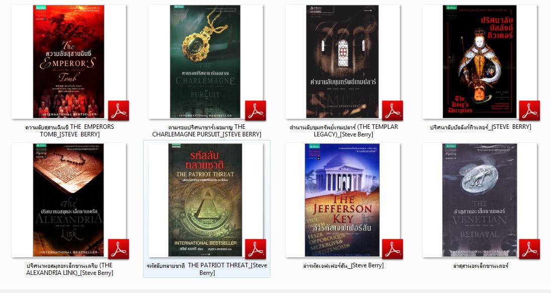 6194 Ebook รวมนิยาย 8 เรื่องของ Steve Berry (.pdf) 2CD