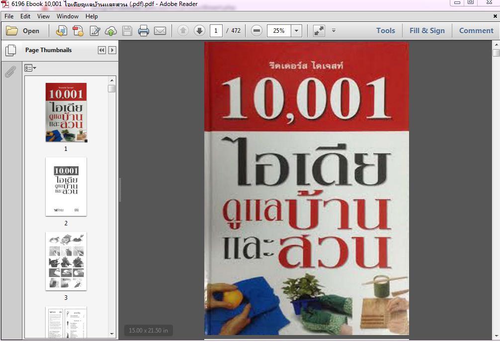 6196 Ebook 10,001 ไอเดียดูแลบ้านและสวน (.pdf)