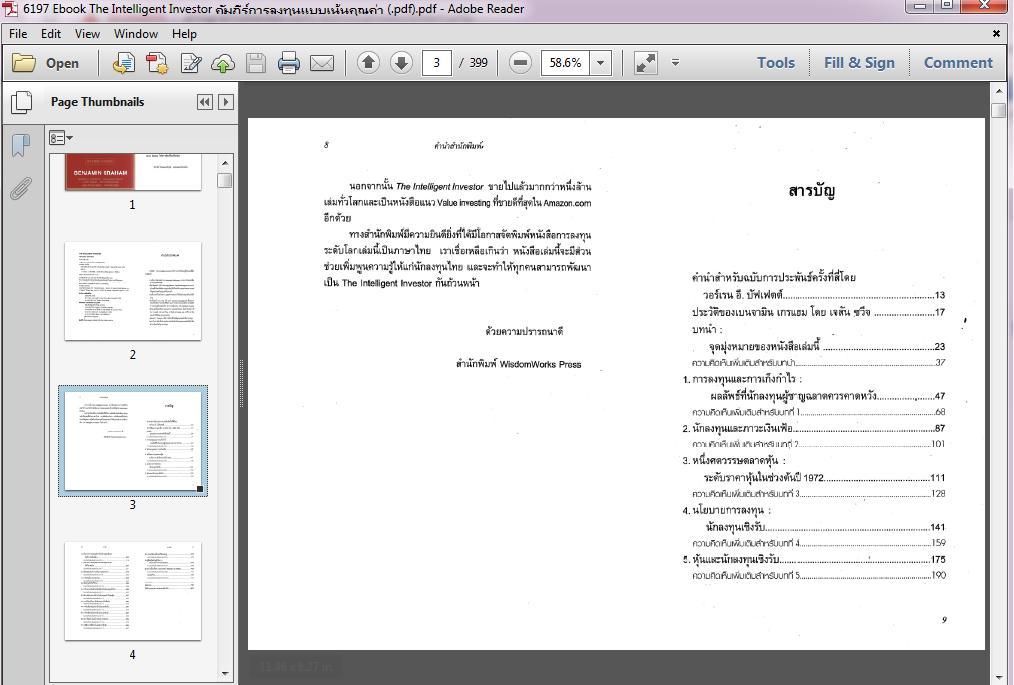 6197 Ebook The Intelligent Investor คัมภีร์การลงทุนแบบเน้นคุณค่า (.pdf)
