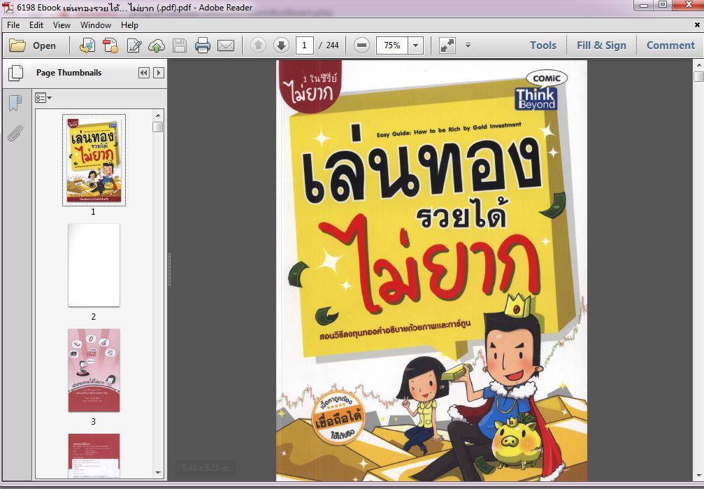 6198 Ebook เล่นทองรวยได้...ไม่ยาก (.pdf)