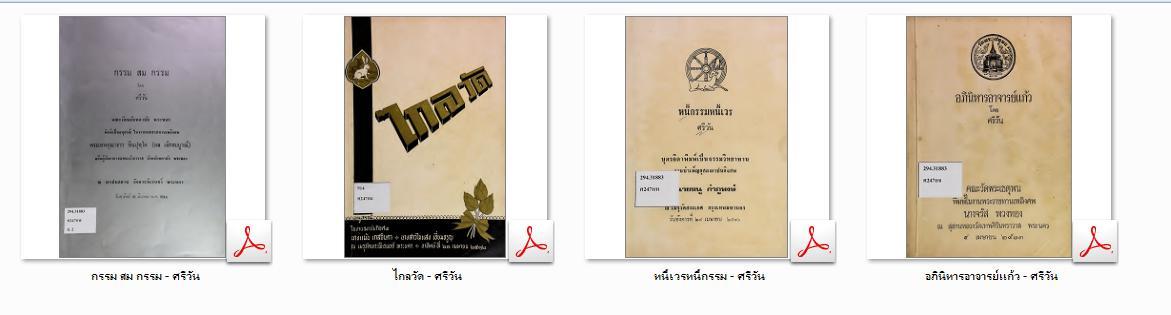 6239 Ebook หนังสือนิยายอิงธรรมะของ ศรีวัน 4 เล่ม (.pdf)