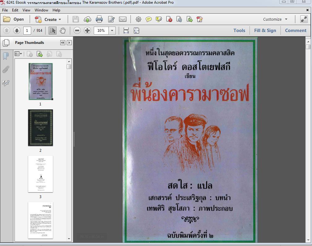 6241 Ebook วรรณกรรมคลาสสิกของโลก The Karamazov Brothers พี่น้องคารามาซอฟ (.pdf)