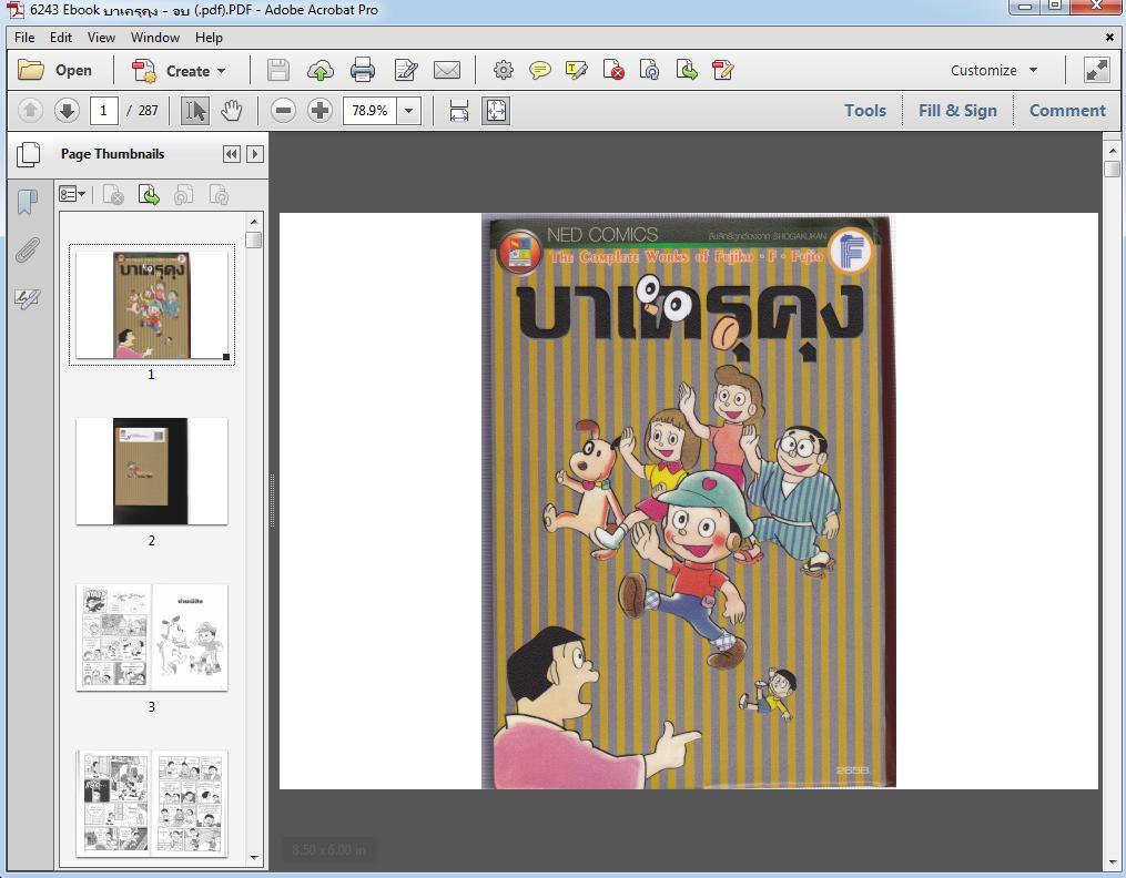 6243 Ebook บาเครุคุง - จบ (.pdf)