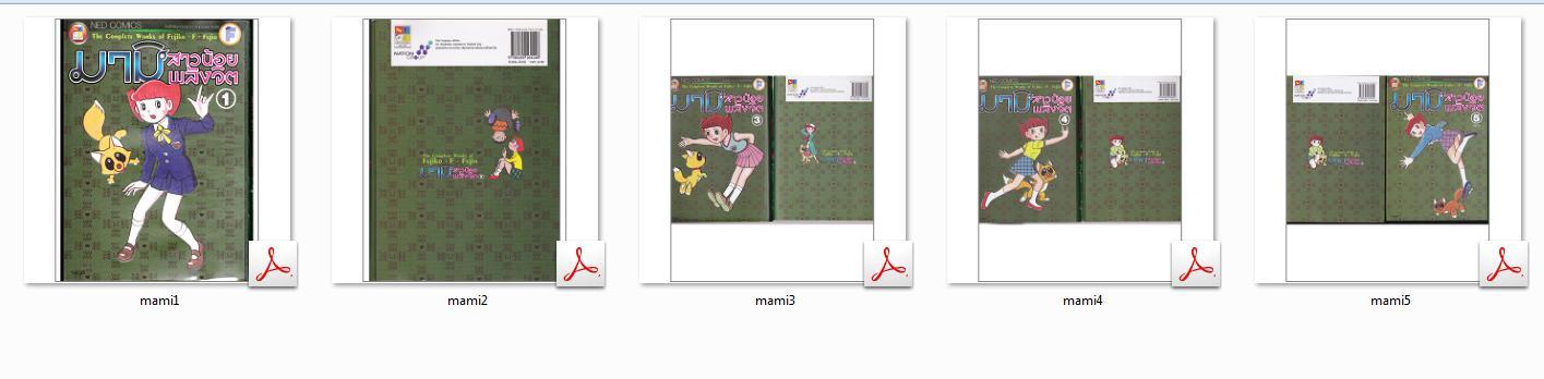 6245 Ebook มามี สาวน้อยพลังจิต - จบ (.pdf) 2CD