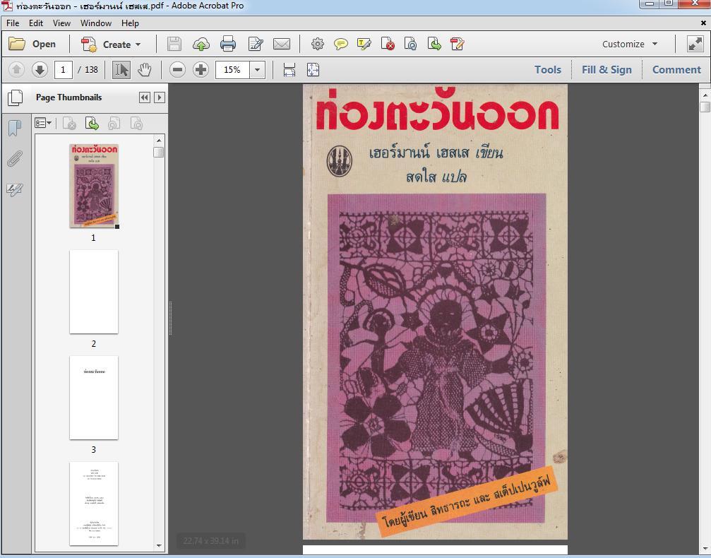 6252 Ebook วรรณกรรมเอกของโลก 3 เล่ม ของ เฮอร์มานน์ เฮสเส Hermann Hesse (.pdf)